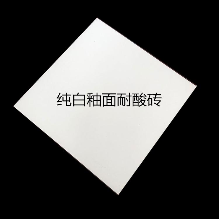白色釉面贝博ballbet苹果下载砖(定制...